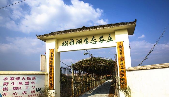 【长沙县周边游-农家乐】长沙松雅湖生态农庄