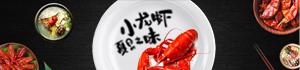 星沙吃喝玩乐-口味小龙虾