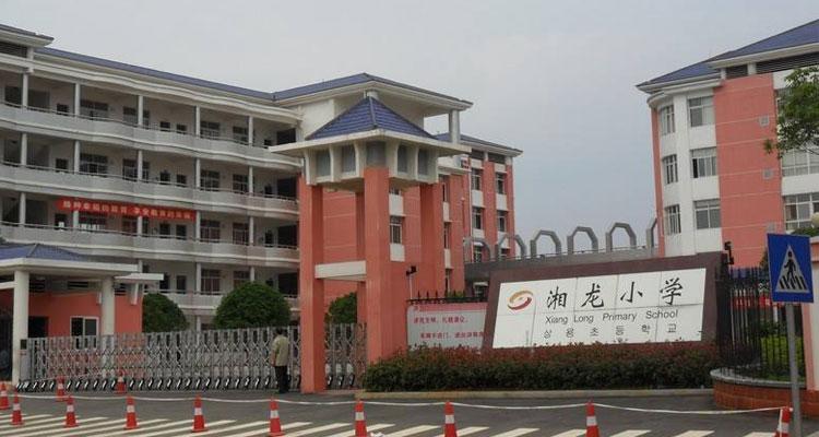 长沙县湘龙小学在哪里?教学资源怎么样?